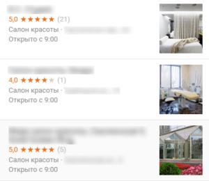 Отзывы и рейтинг в Google My Business