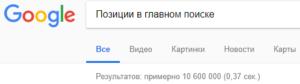 Позиции в главном поиске Google
