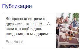 Пример публикации в Google My Business