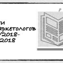 Новости для маркетологов 27.07-03.08 2018