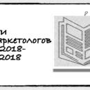 Новости для маркетолога 04.08.2018-10.08.2018.001