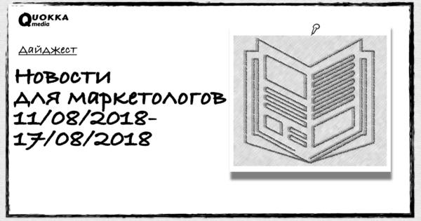 Новости для маркетологов 11.08.2018-17.08.2018.001