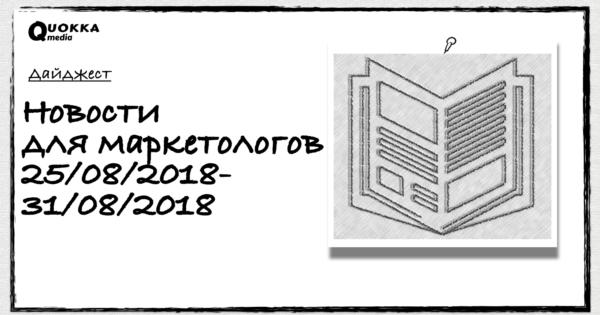 Новости маркетолога 25.08.2018-31.08.2018