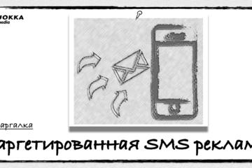 SMS реклама