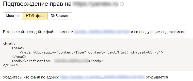 Права доступа Яндекс.Вебмастер