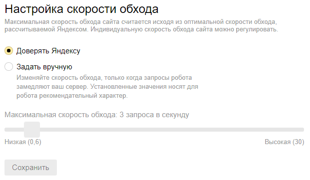 Скорость обхода Яндекс.Вебмастер