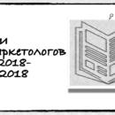 Новости для маркетологов 01.09.2018-07.09.2018