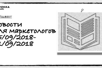 Новости 15.09.2018-21.09.2018