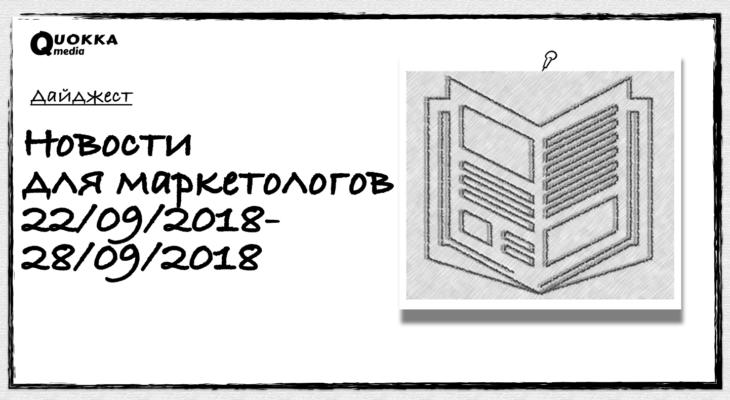 Новости 22.09.2018-28.09.2018