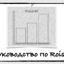 настройка и отчеты roistat
