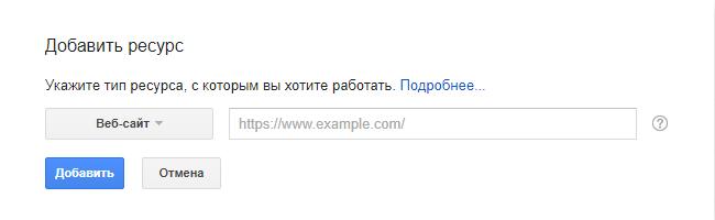 Добавить ресурс Google Search Console