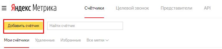 Добавить счётчик в Яндекс.Метрике