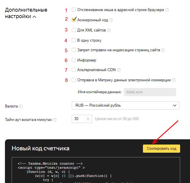 Дополнительные настройки в Яндекс.Метрике