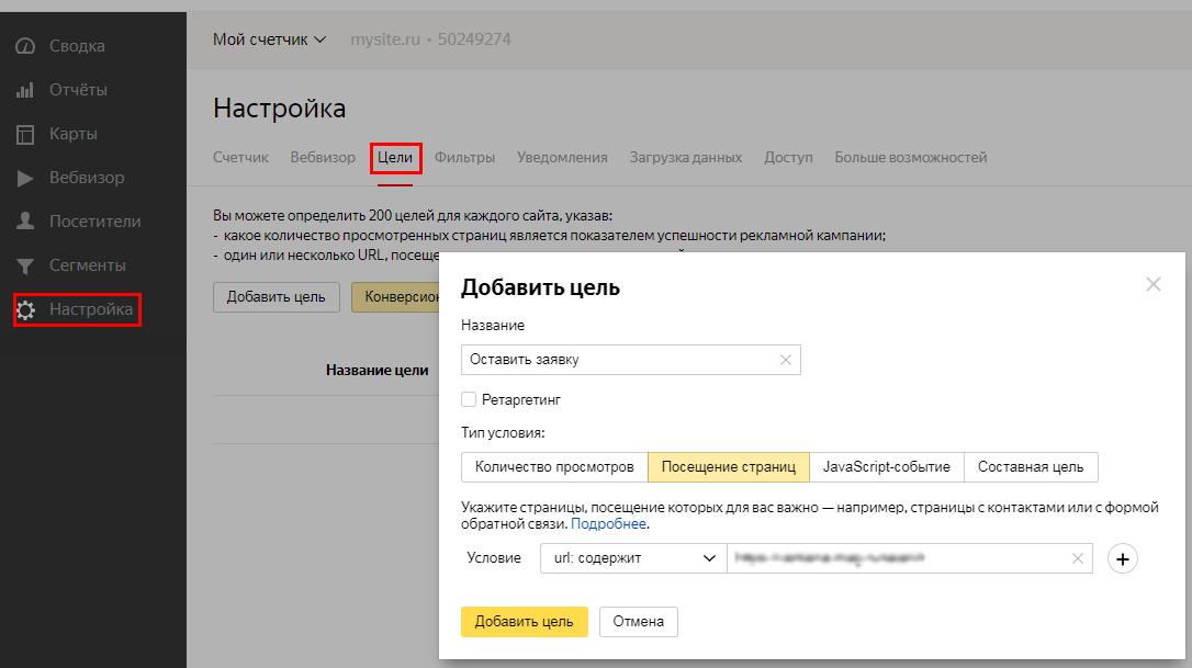 Настройка целей Яндекс.Метрика