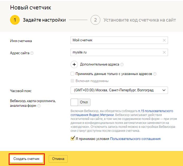 Новый счетчик в Яндекс.Метрике