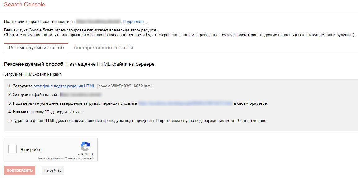 Подтверждение прав Google Search Console