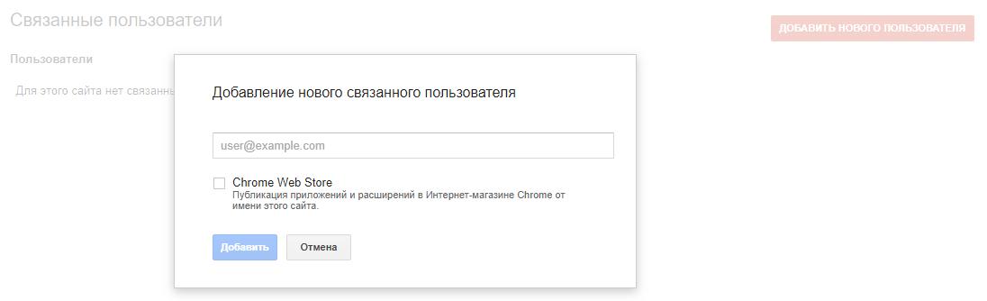 Связанные пользователи
