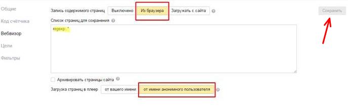 Вебвизор Яндекс.Метрика