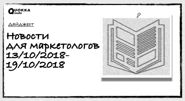 Новости 13.10.2018-19.10.2018