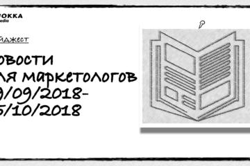 Новости 29.09.2018-05.10.2018