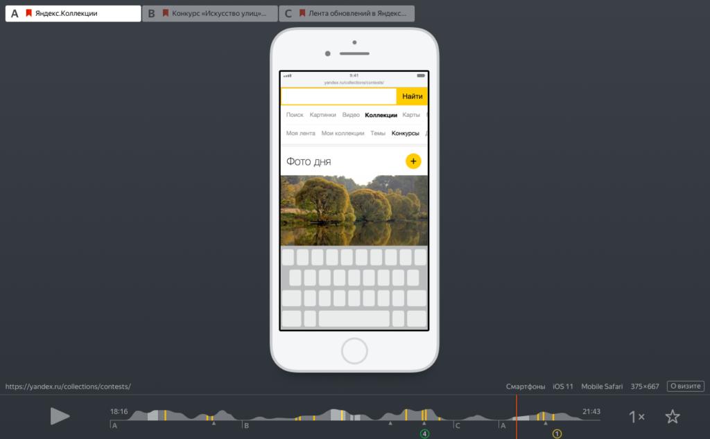 вебвизор мобильный