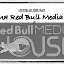 История Red Bull Media House