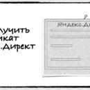 Как получить сертификат Яндекс.Директ