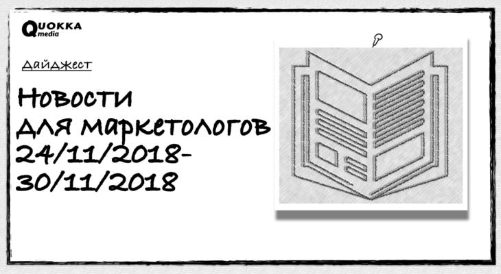 Новости 24.11.2018-30.11.2018