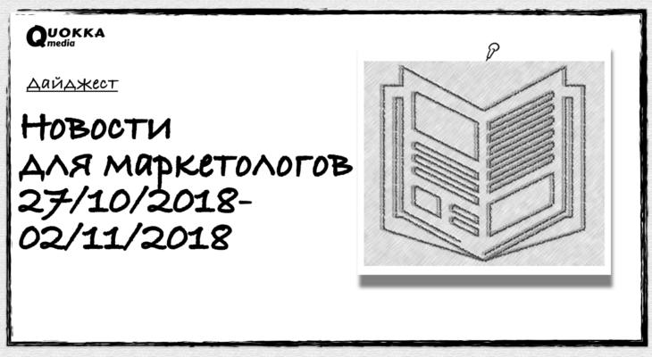 Новости 27.10.2018-02.11.2018
