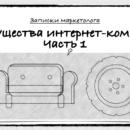 Что считают своими преимуществами российские интернет-компании. Часть 1