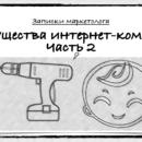 Что считают своими преимуществами российские интернет-компании. Часть 2