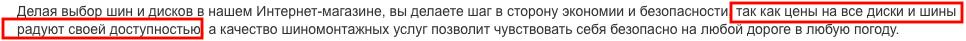 Шинсервис