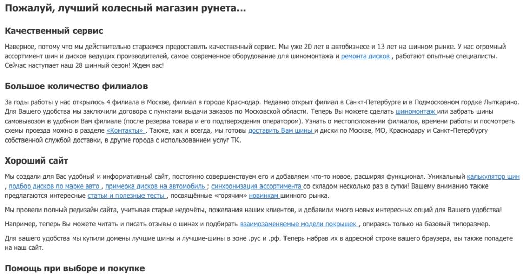 best-tyres.ru