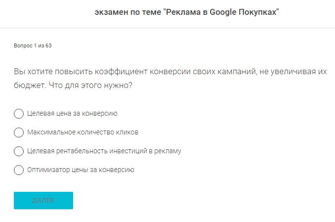 Вопросы на экзамен Реклама в Google Покупках