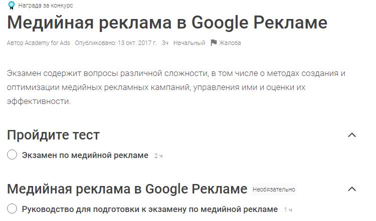 Медийная реклама в Google Ads