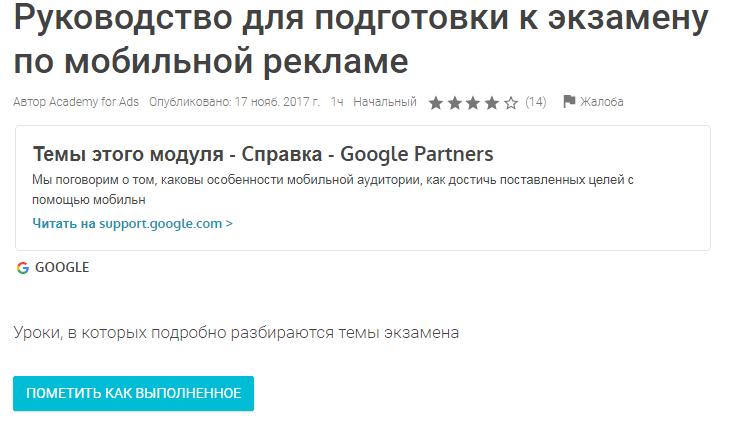 Мобильная реклама в Google Ads