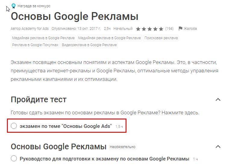 Страница сертификации Google Ads