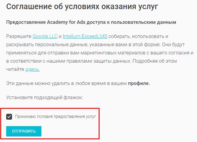 Соглашение об условиях оказания услуг Google Ads