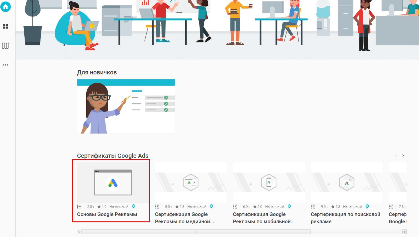 Выбирайте «Сертификаты Google Ads»-«Основы Google Рекламы».
