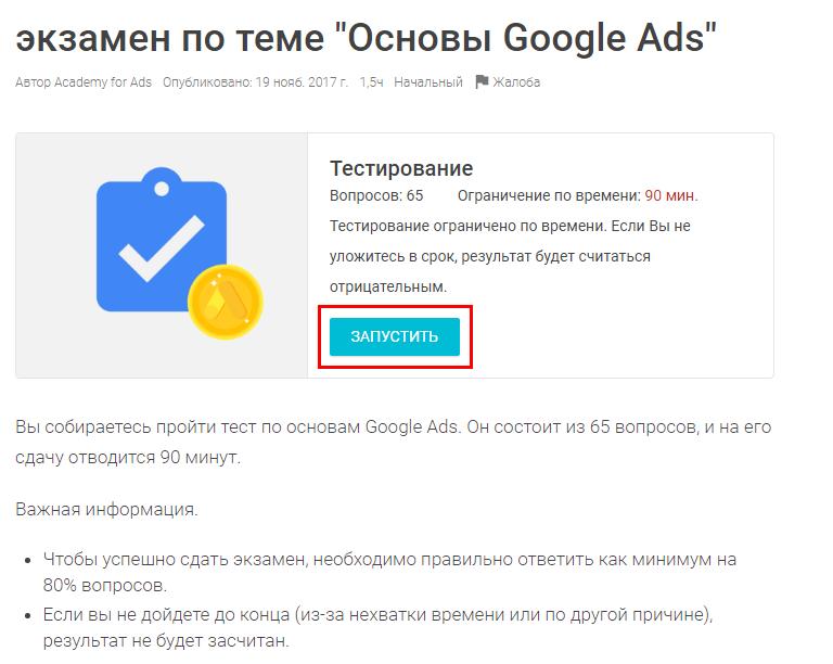 Начало экзамена для сертификации Google Ads