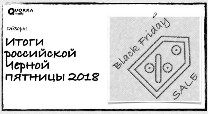 Итоги российской Черной пятницы 2018