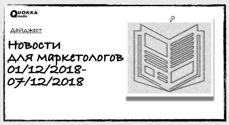 Новости 01.12.2018-07.12.2018