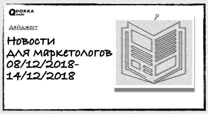 Новости 08.12.2018-14.12.2018