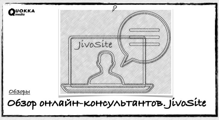 Обзор онлайн-консультантов. JivoSite