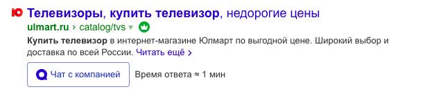 Чат Яндекс выдача