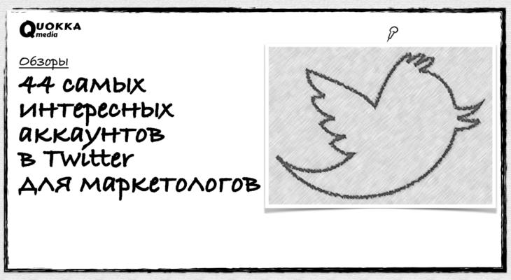 44 самых интересных аккаунтов в Twitter для маркетологов