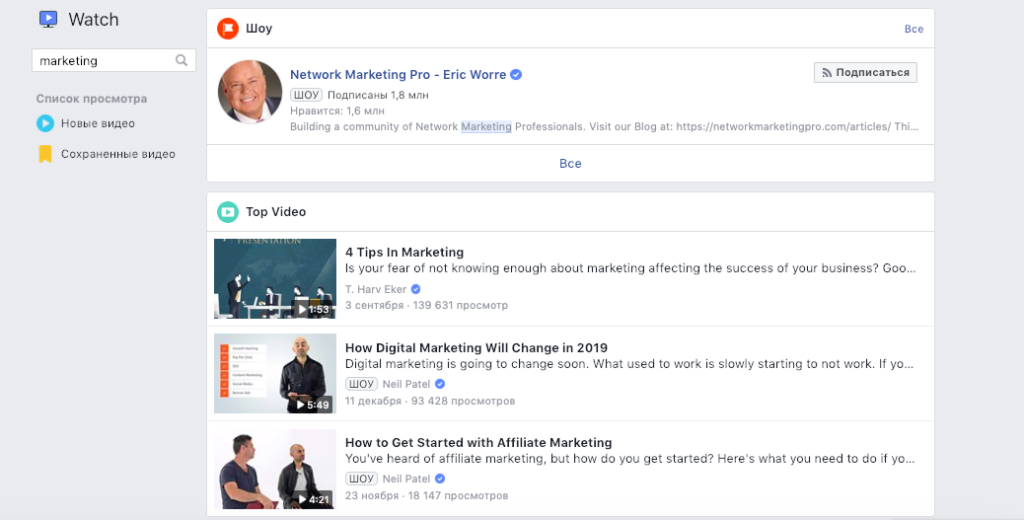 facebook watch marketing