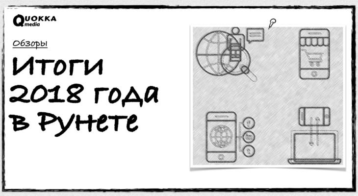 Итоги 2018 года в Рунете