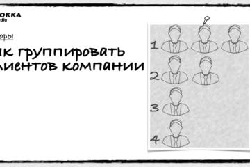 Как группировать клиентов компании