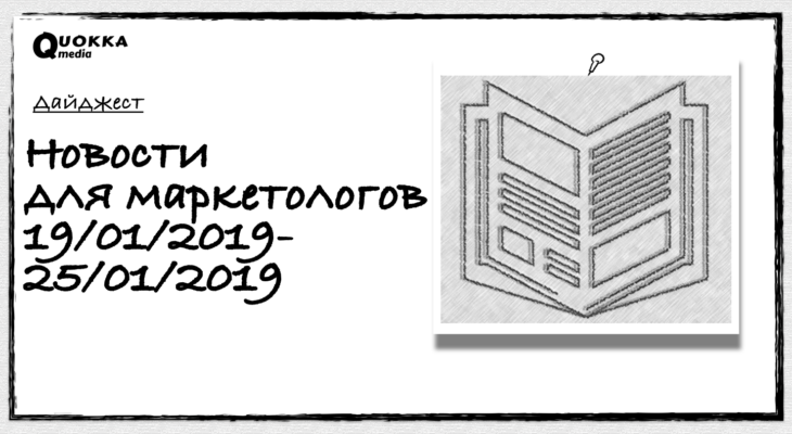 Новости 19.01.2019-25.01.2019